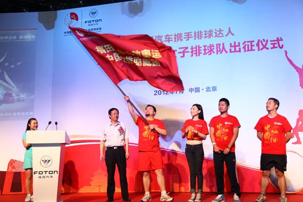 福田汽车品牌总监赵维纯为排球达人奥运助威团授旗