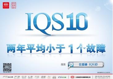 营销案例分析:比亚迪IQS10 广告创意创新