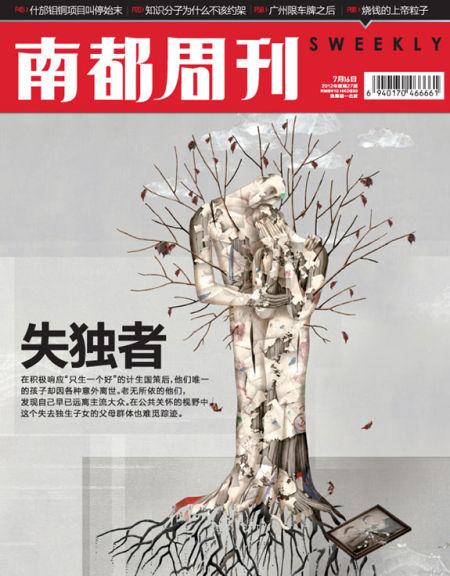 南都周刊2012年度第27期封面