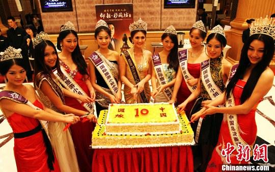 中国10周年庆典暨2013国际旅游小姐河南赛区启幕仪式在河南郑州举行.图片