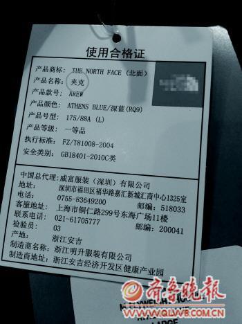 """商场销售人员推荐的""""防晒服""""标牌上标注的产品名称为""""夹克""""。 邱晓宇 摄"""