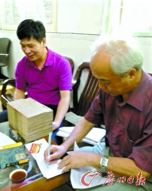 梅伟强教授右正在查询家谱。