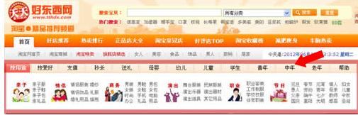 """笔者在淘宝网搜索框中输入""""中年服饰"""",网民常用的关键词会自动列出来,这点很方便!"""