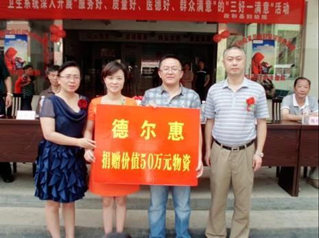 平安/德尔惠股份有限公司现场捐赠价值50万元物资...