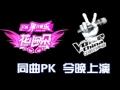 《2012花儿朵朵》片花 花儿朵朵PK中国好声音 同曲PK谁最强
