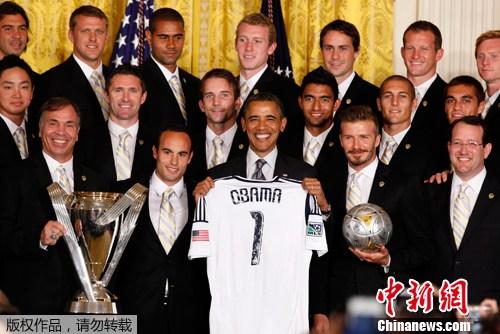 当地时间2012年5月15日,美国华盛顿,奥巴马在白宫接见洛杉矶银河队全体球员。洛杉矶银河队送给奥巴马球队的球衣作为礼物。著名球星贝克汉姆受邀出席。