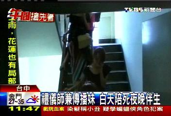 台湾TVBS电视台