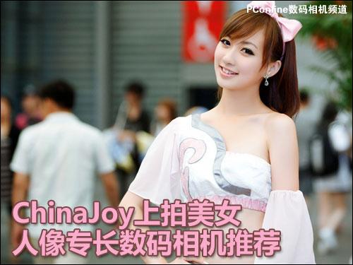 ChinaJoy上拍美女 人像专长数码相机推荐
