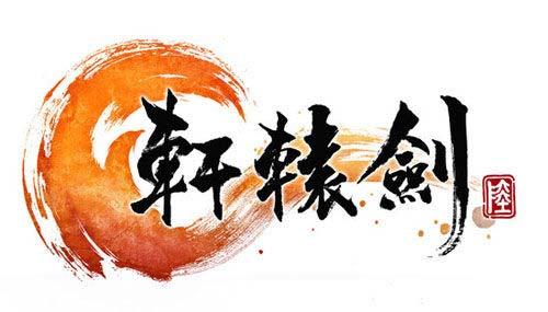 《轩辕剑6》或将成为轩辕剑续集题材