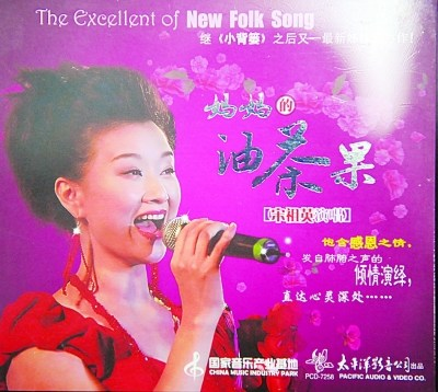 这张CD碟的封面是宋祖英剧照