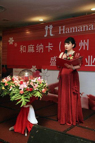 和麻纳卡有限公司代表董事长滨中知子小姐