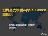 世界各大苹果Apple Store 零售店