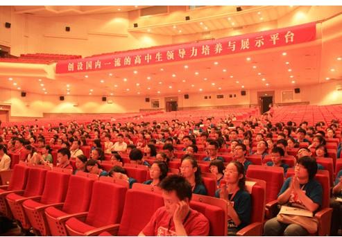 图片说明:参加第三届中学生领导力大赛的全国各地的中学生