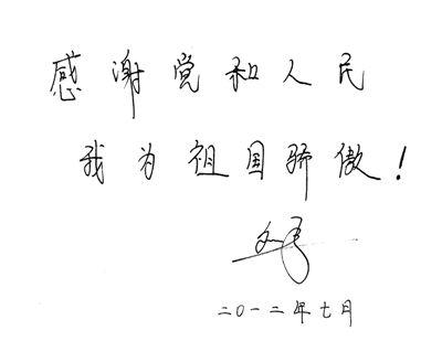 刘洋表达心声的手迹