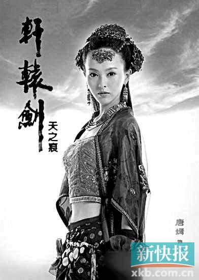 《轩辕剑天之痕》海报