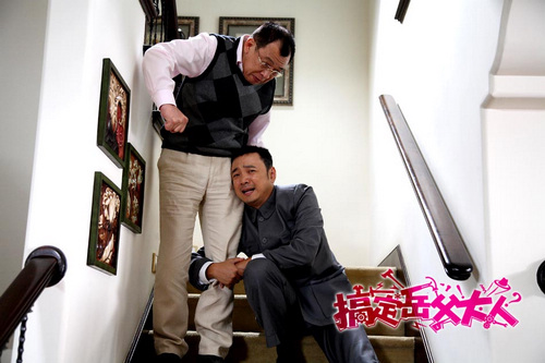 喜剧影戏《搞定岳父大人》搞笑剧照大曝光喋血街头_深圳新闻网