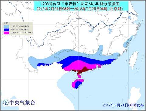 """05时""""韦森特""""的中心位于广东省台山市境内,就是北纬22.0度,东经112."""
