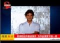 视频-费德勒放弃奥运旗手 为夺金满贯不惜一搏