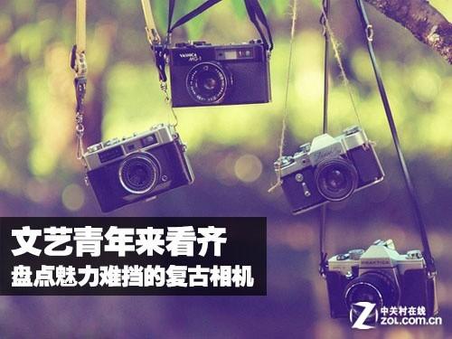 文艺青年来看齐 盘点魅力难挡的复古相机