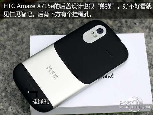 HTC X715e(Amaze)图片评测论坛报价网购实价
