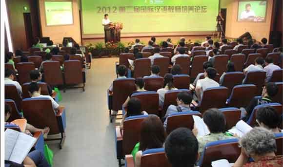 """""""第二届国际汉语教师培养论坛""""在北京国家开放大学开幕"""