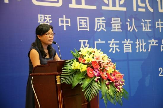 广东首批产品碳足迹认证企业颁证仪式