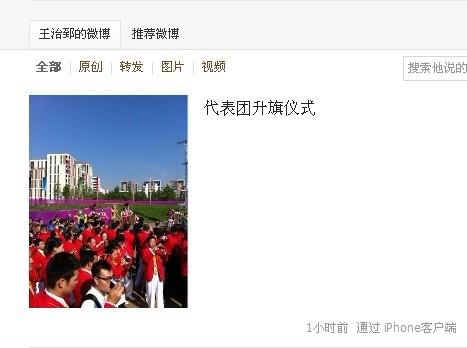王治郅在搜狐微博发布代表团升旗仪式的照片
