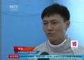 视频-中国剑客小腿肌肉拉伤 仲满:无碍战奥运