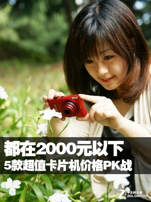 都在2000元以下 5款超值卡片机价格PK战