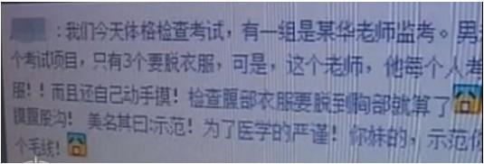 """湖南高校监考女生""""裸体v女生""""男惊爆老师称要高中数学论文图片"""