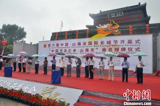 26日,第六届中国 山海关国际长城节在河北秦皇岛开幕 图为...