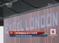 视频-中国男乒对手觊觎抽签 刘国梁施之皓缺席