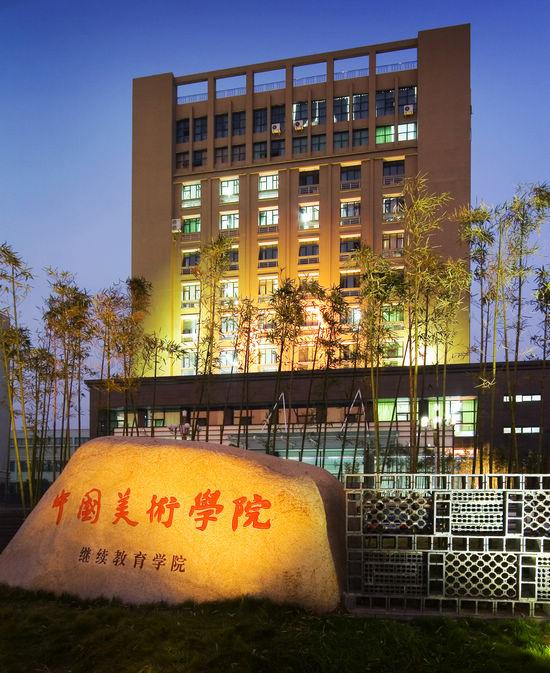 中国美术学院美自考——打造高含金量毕业证书