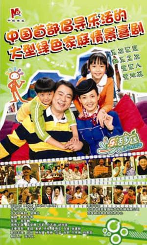 《乐活家庭2》海报