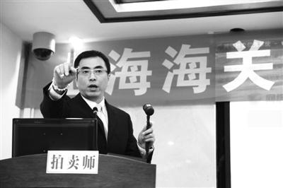 昨日,上海海关罚没物资专场拍卖会在上海公共资源拍卖中心举行,近200人参加,50个标的物中的45个被成功拍卖,拍卖金额共计353万元。图/上海海关