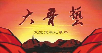 中国纪录片艰难中行进 现实题材缺失成本投入大