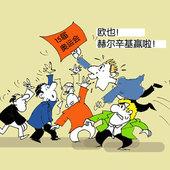 """漫""""话""""奥运第14期:忘记宣布闭幕 中国队迟到"""