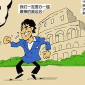 """漫""""话""""奥运第16期:阿里初次亮相 中国人摘银"""