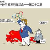 """漫""""话""""奥运第21期:苏联举办遭抵制 狂摘80金"""