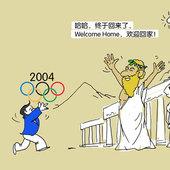 """漫""""话""""奥运第27期:回到故乡希腊 奥运穿越了"""