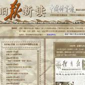 旧报新读洛杉矶/汉城 八十年代的中国奥运壮歌