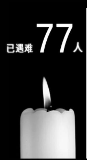 天堂 没有 暴雨 倾盆/七日祭已遇难77人