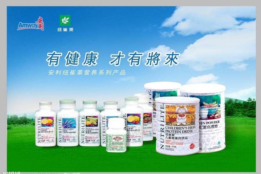 安利纽崔莱系列产品,其中维生素C片被指净含量不足