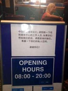 歧视通知-伦敦媒体中心撤掉歧视通知 并已向中国记者致歉