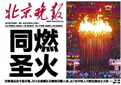 北京晚报:同燃圣火