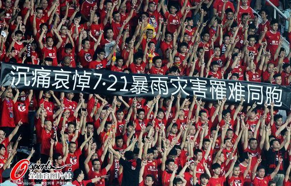 恒大球迷悼念7.21遇难同胞