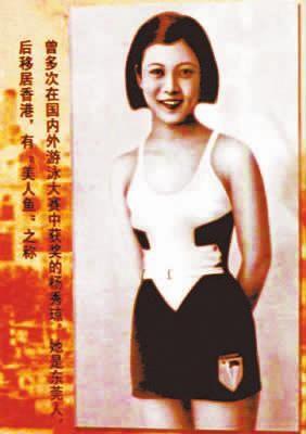 01-首位参加奥运会游泳项目的女子选手:杨秀琼