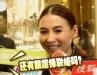 视频:张柏芝享受单身生活 决口不提复合