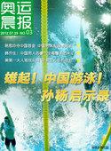 奥运晨报第三期:孙杨启示录