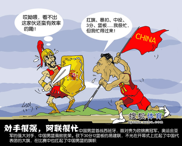 漫画:对手很强 阿联很忙